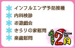 12月のイベント ・インフルエンザ予防接種 ・内科検診 ・お遊戯会 ・きらりの家慰問 ・楽蔵慰問