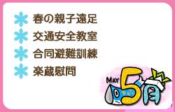 5月のイベント ・春の親子遠足 ・交通安全教室 ・合同避難訓練 ・楽蔵慰問